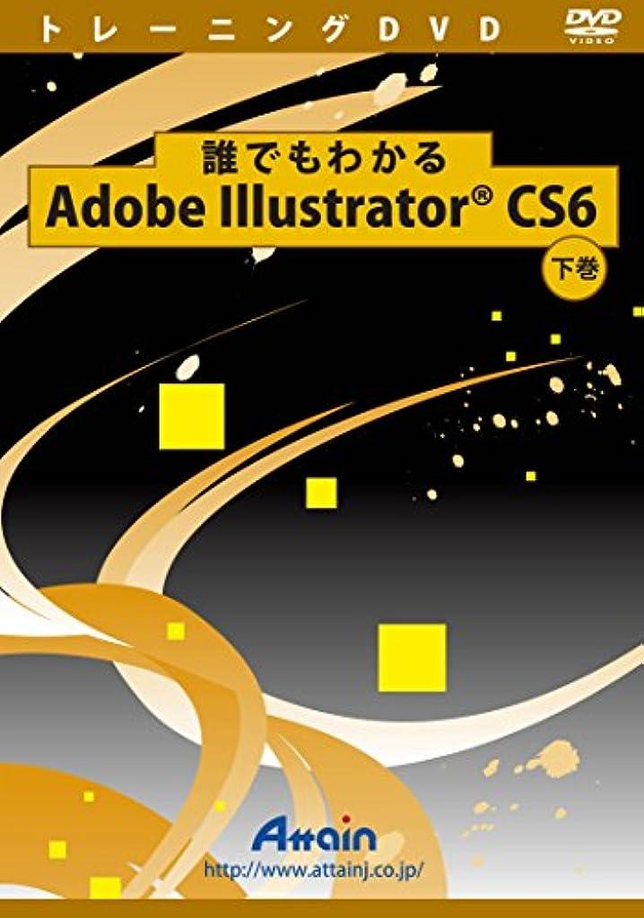 専門化する前兆手足誰でもわかるAdobe Illustrator CS6 下巻