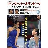 フィギュアスケート バンクーバーオリンピック