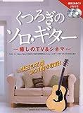 くつろぎのソロ・ギター 癒しのTV&シネマ 【模範演奏CD2枚付き】 画像