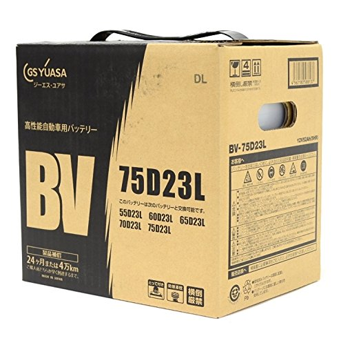 GS YUASA [ ジーエスユアサ ] 国産車バッテリー [ ビーヴイシリーズ ] BV 75D23L