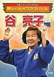 谷亮子物語―夢かけるトップアスリート (スポーツノンフィクション)