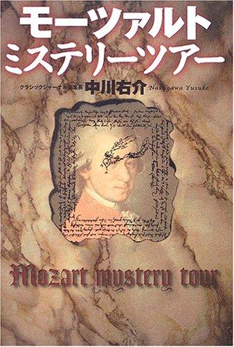 モーツァルト ミステリーツアーの詳細を見る