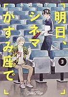 明日、シネマかすみ座で(2) (単行本コミックス)
