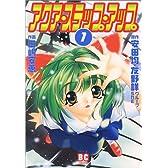 アクア・ステップ・アップ 1 (バーズコミックス)