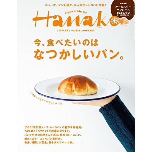 Hanako (ハナコ) 2017年 3月9日号 No.1128[今、食べたいのは なつかしいパン。]