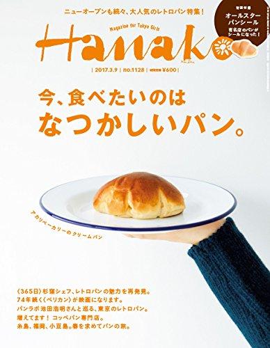 Hanako (ハナコ) 2017年 3月9日号 No.1128[今、食べたいのは なつかしいパン。]の詳細を見る