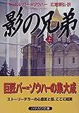 影の兄弟〈上〉 (ハヤカワ文庫NV)