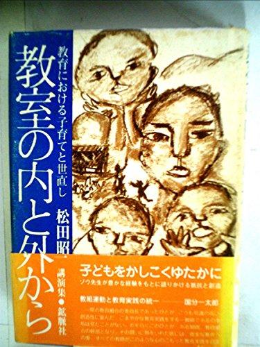 教室の内と外から―教育における子育てと世直し 松田昭一講演集 (1979年)