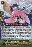 【シングルカード】G-FC04)大成の魔女王 ローリエ/ジェネシス/RRR/G-FC04/030