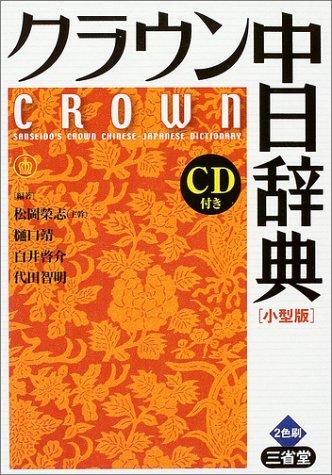 クラウン中日辞典 小型版の詳細を見る