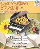 ピアノスタイル ジャズから始めるピアノ生活 初心者でも安心の、ほんとうにやさしいステップ・アップ式レッスン!(CD付き) (リットーミュージック・ムック)
