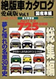 絶版車カタログ vol.1(国産車編 1950 (EICHI MOOK)