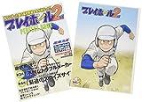プレイボール 2nd vol.2[DVD]