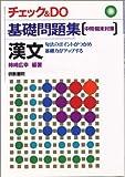 チェック&DO 基礎問題集 漢文