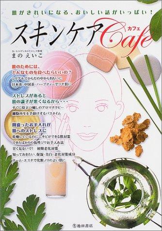 スキンケア・カフェ―肌がきれいになるおいしい話がいっぱい!