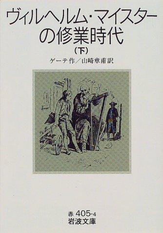 ヴィルヘルム・マイスターの修業時代〈下〉 (岩波文庫)の詳細を見る