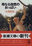 母なる自然のおっぱい (新潮文庫)