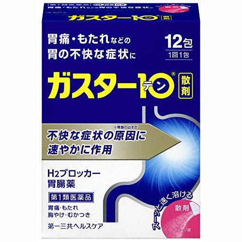 【第1類医薬品】ガスター10<散> 12包 ※セルフメディケーション税制対象商品