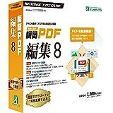 瞬簡 PDF 編集 8