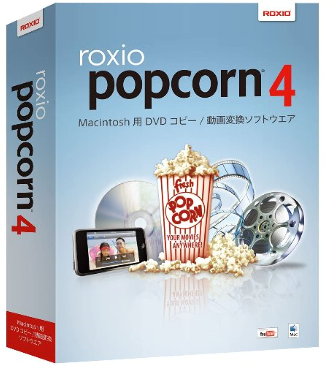 お勧め悪性腫瘍つかいますRoxio Popcorn 4