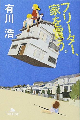 有川 浩おすすめ小説ランキング