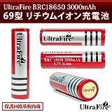UltraFire BRC18650 3000mAh H69型 リチウムイオン充電池 1本 【保護回路付き充電池(プロテクト付き)】