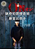 ON 猟奇犯罪捜査班・藤堂比奈子 (角川ホラー文庫)