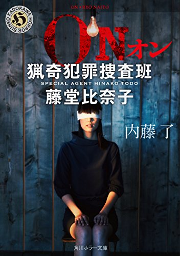 ON 猟奇犯罪捜査班・藤堂比奈子 (角川ホラー文庫)の詳細を見る
