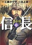 信長 6 怒濤の巻 (MFコミックス)