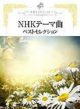 ピアノソロ 華麗なるピアニスト~ステージを彩る豪華アレンジ~ NHKテーマ曲ベストセレクション