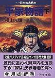 マンガ平家物語 / 横山 光輝 のシリーズ情報を見る