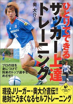 サッカー元日本代表・奥大介、交通事故で死去