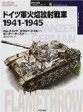 ドイツ軍火焔放射戦車1941‐1945 (オスプレイ・ミリタリー・シリーズ―世界の戦車イラストレイテッド)