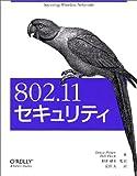 802.11セキュリティ