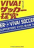 VIVA!サッカー探究―サポーターズ・アイ