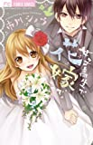 女子高生で、花嫁で。 / 市川 ショウ のシリーズ情報を見る