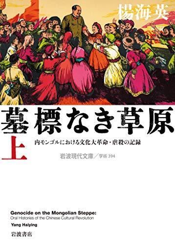 [画像:墓標なき草原――内モンゴルにおける文化大革命・虐殺の記録(上) (岩波現代文庫)]