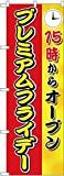 のぼり旗 プレミアムフライデー11 GNB-3023 (受注生産)