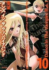 ダンス イン ザ ヴァンパイア バンド 10 (コミックフラッパー)