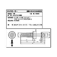 YKKAP メンテナンス部品 ガイドローラー (HHK3-4828) [YB]ブロンズ *製品色・形状等仕様変更になる場合があります*