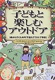 子どもと楽しむアウトドア—1歳から行くための「子連れアウトドア教書」