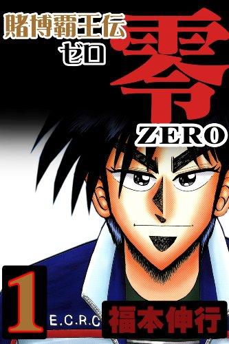 Gambling Emperor Zero
