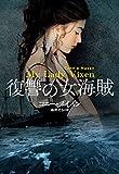 復讐の女海賊 (扶桑社ロマンス)