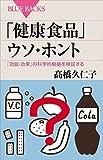 「「健康食品」ウソ・ホント 「効能・効果」の科学的根拠を検証する (ブルーバックス)」販売ページヘ