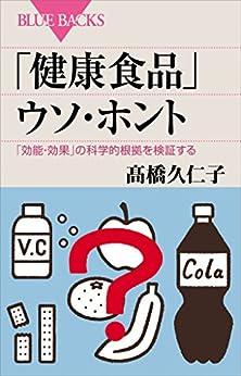 [高橋久仁子]の「健康食品」ウソ・ホント 「効能・効果」の科学的根拠を検証する (ブルーバックス)