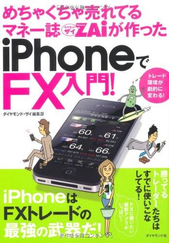 めちゃくちゃ売れてるマネー誌ZAiが作ったiPhoneでFX入門!の詳細を見る