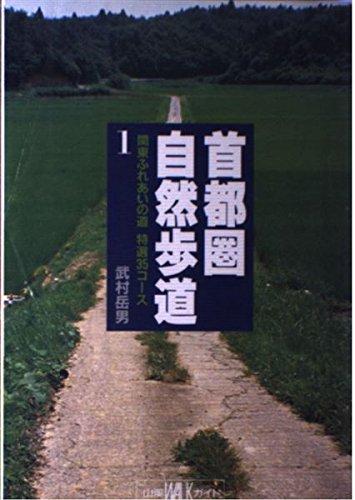 首都圏自然歩道―関東ふれあいの道 特選35コース (山渓Walkガイド)