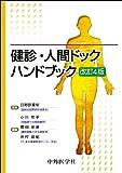 健診・人間ドックハンドブック 4版