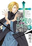 十字架の魔術師 3 (ヤングジャンプコミックス)