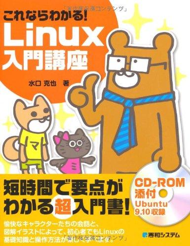 これならわかる!Linux入門講座の詳細を見る